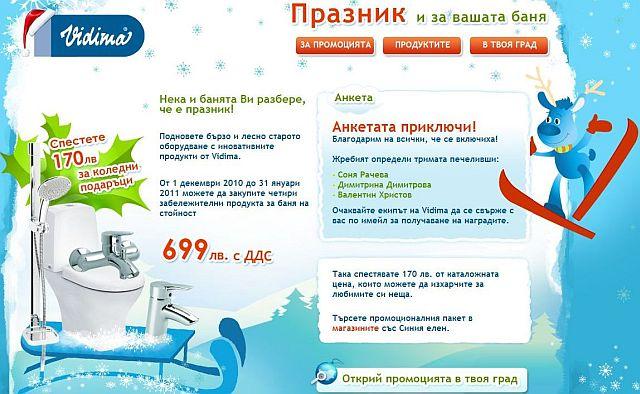 Анкета Vidima.bg