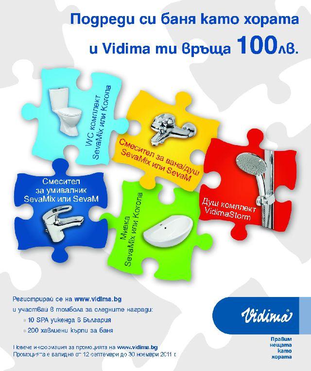 Подреди си банята като хората и Vidima ти връща 100 лева!