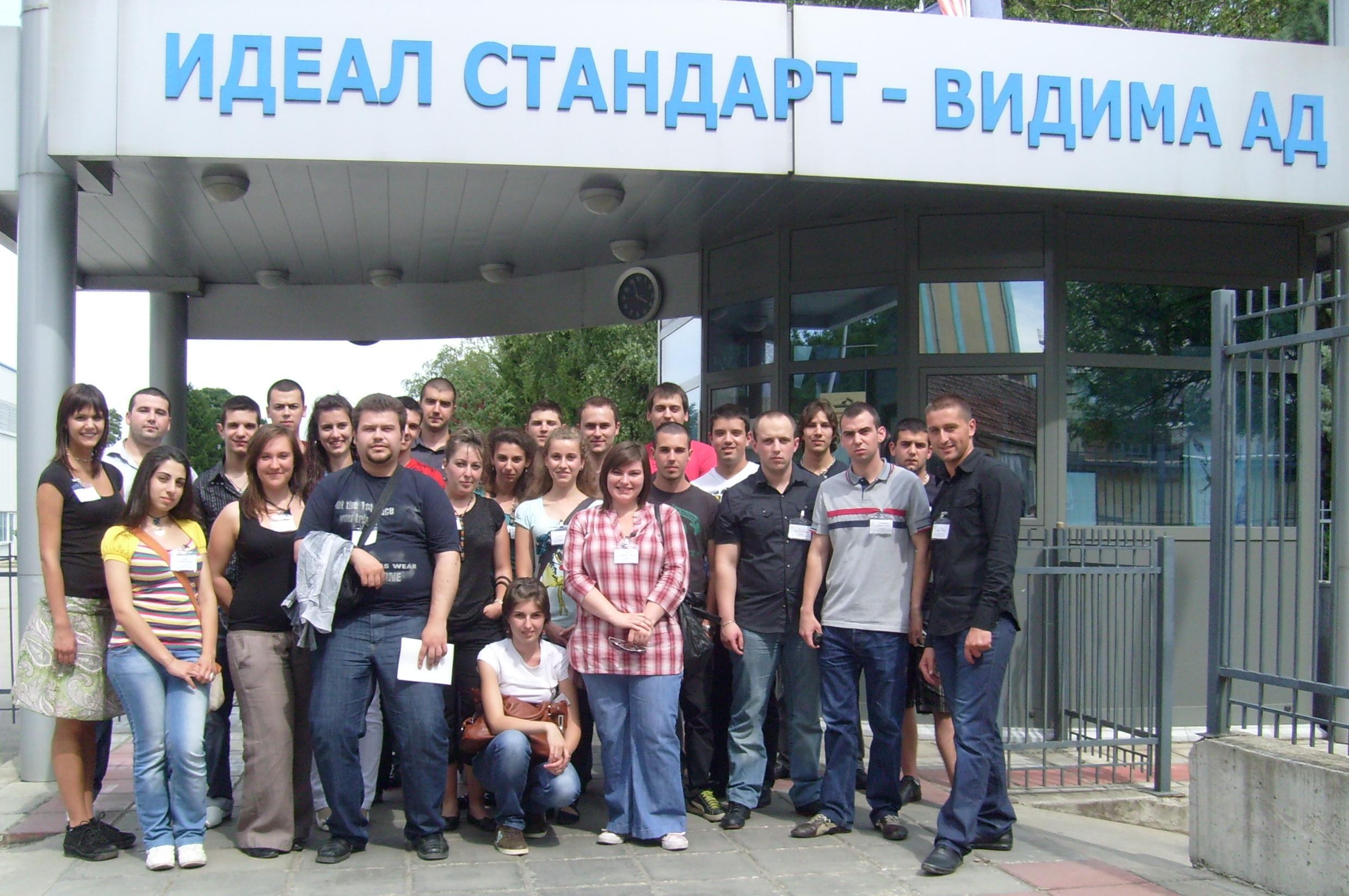 """Закриване на стажантска програма в """"Идеал Стандарт - Видима"""" АД"""