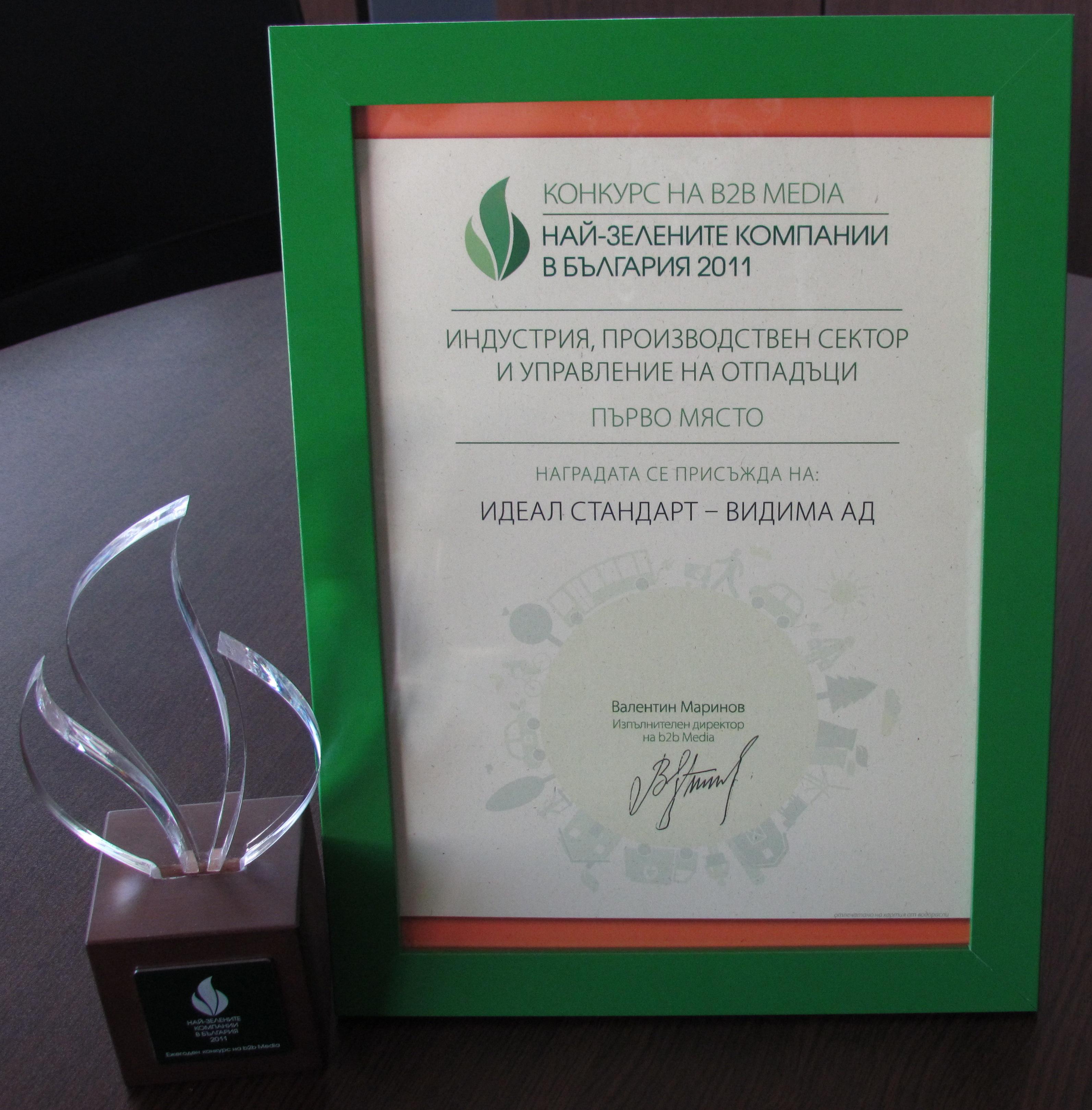 Priz Nai-zelena kompania v Bulgaria 2011