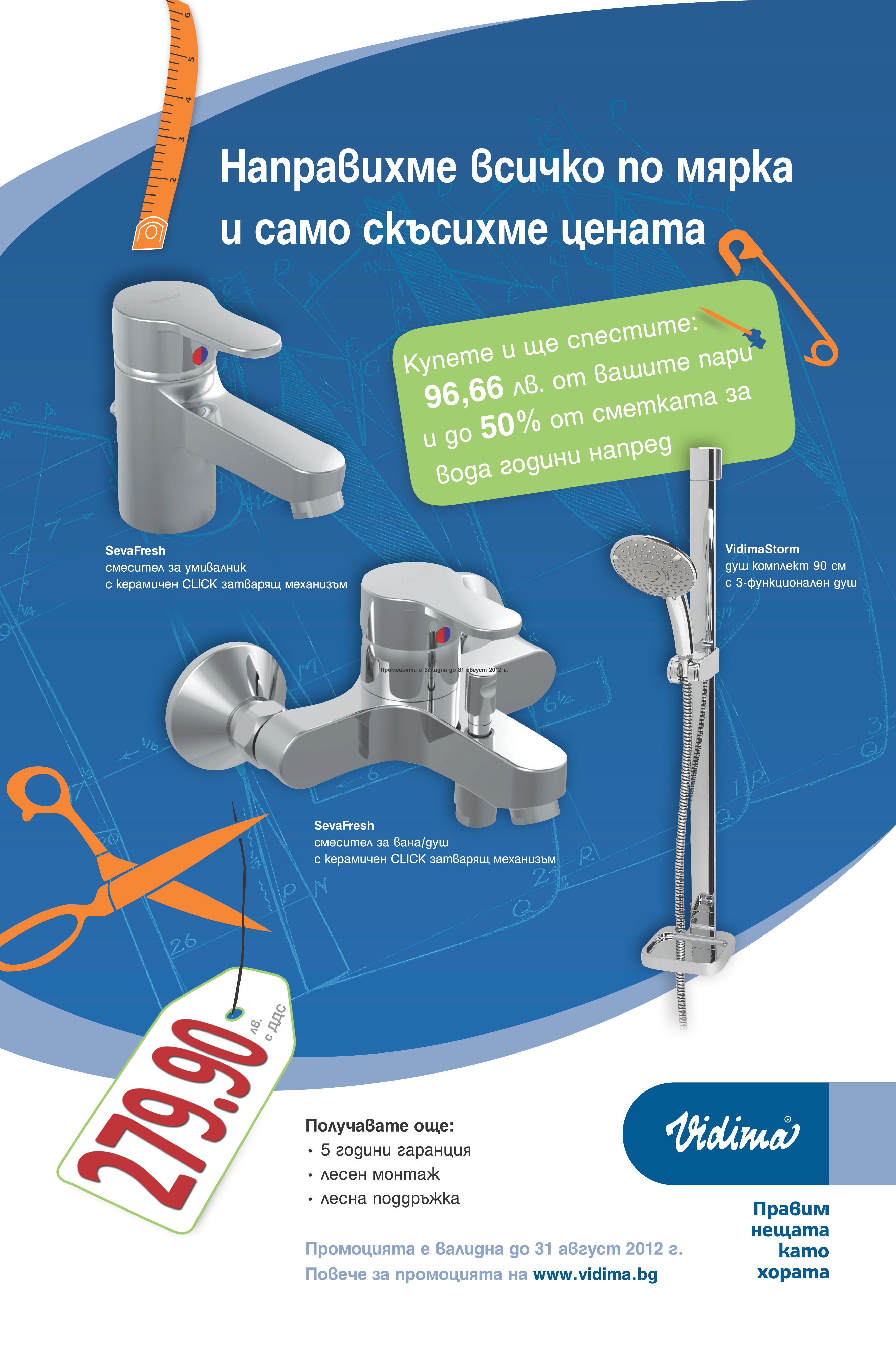 Лятна промоция на продукти за санитарно оборудване с марката Vidima