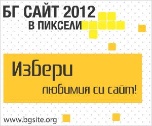 Гласувайте за Blog.vidima.bg в конкурса БГ Сайт 2012!