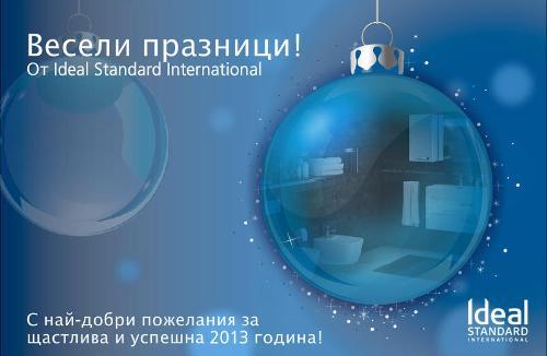 Весели празници от Ideal Standard International