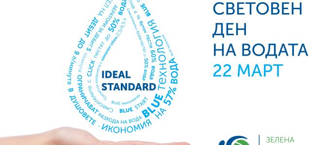 "За ""Идеал Стандарт – Видима"" АД Денят на водата не е само един ден, а постоянна грижа и отговорност"