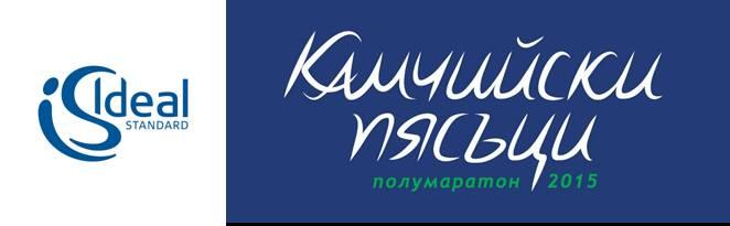 """Ideal Standard e официален спонсор на полумаратона """"Камчийски пясъци 2015"""""""