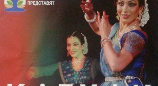 """Със съдействието на """"Идеал Стандарт – Видима"""" ще се състои концерт с класическа индийска музика и танц Катхак на 29 юни"""