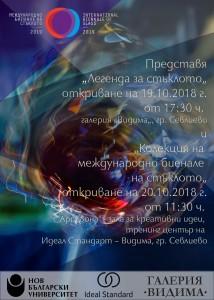 Плакат Севлиево